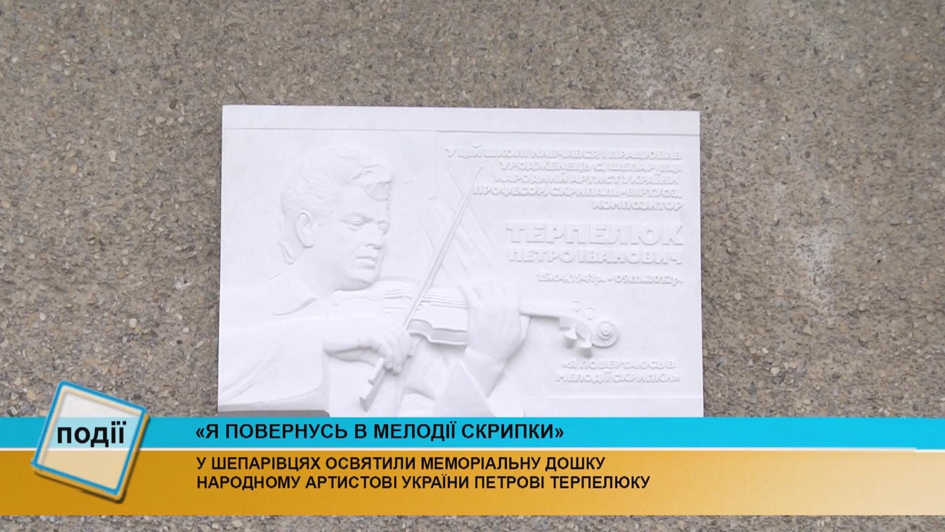На Коломийщині відкрили меморіальну дошку видатному скрипалеві-віртуозу (відеосюжет)