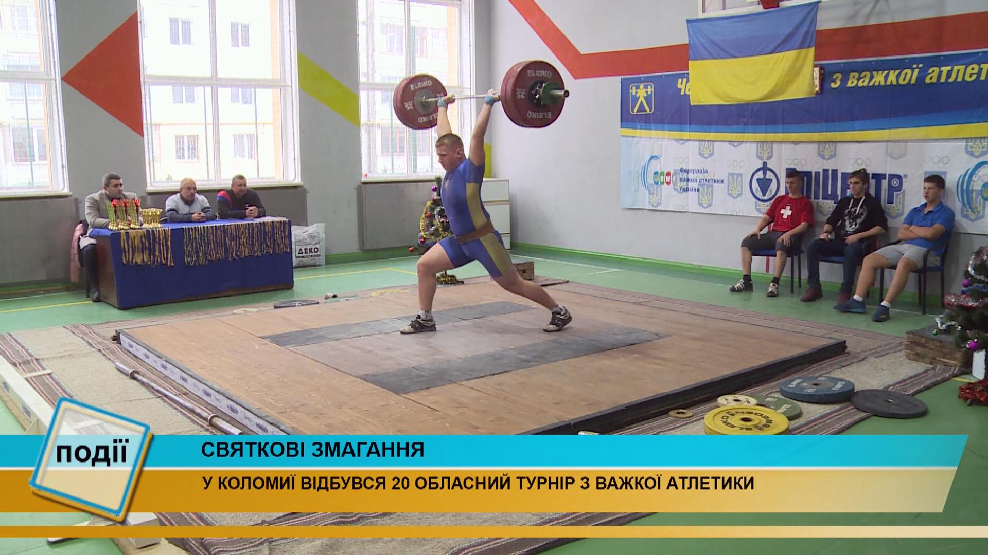 Обласний турнір з важкої атлетики провели у Коломиї (відеосюжет)