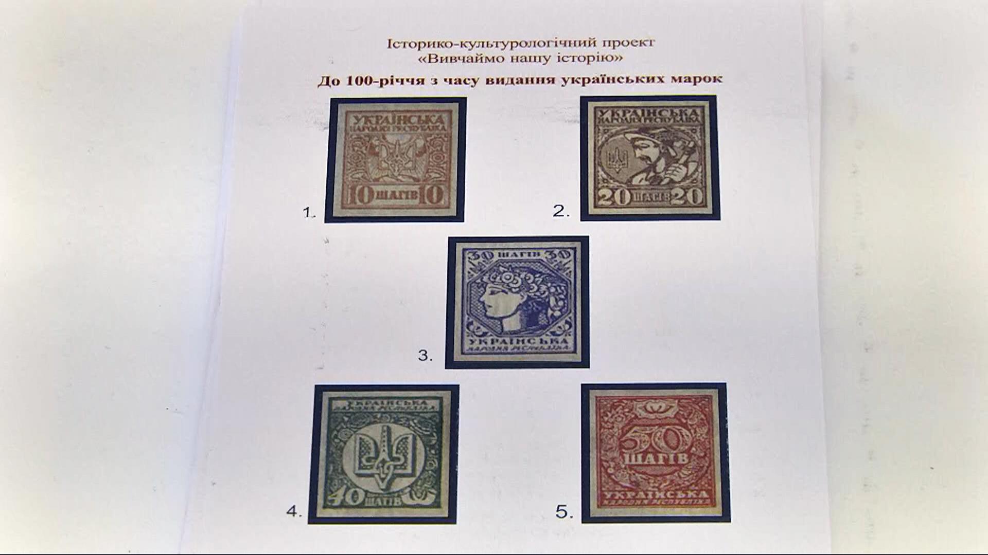 На Прикарпатті відбулася виставка унікальних поштових марок (відеосюжет)