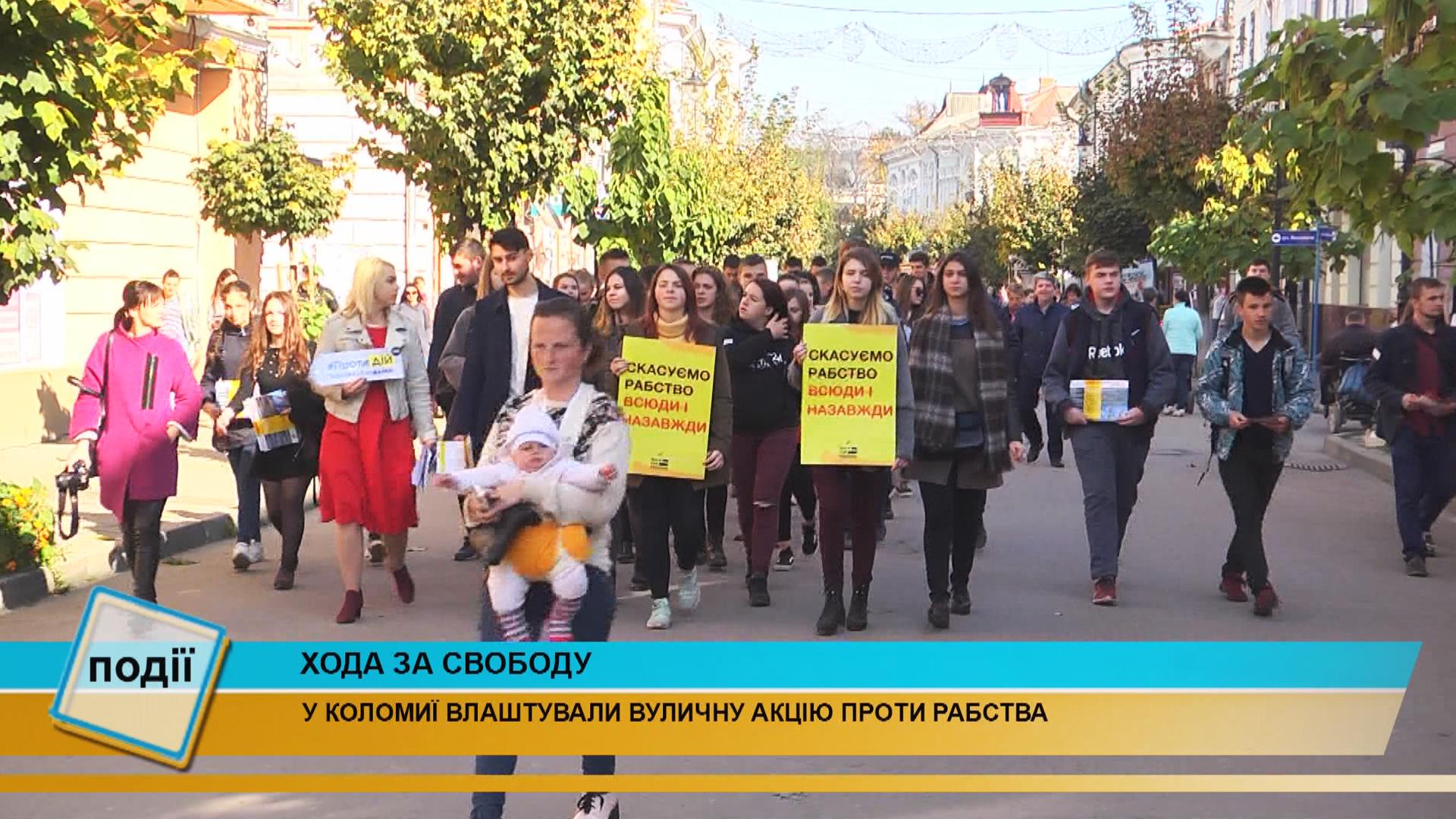 """Прикарпатці взяли участь у """"Ході за свободу"""" проти торгівлі людьми (відеосюжет)"""