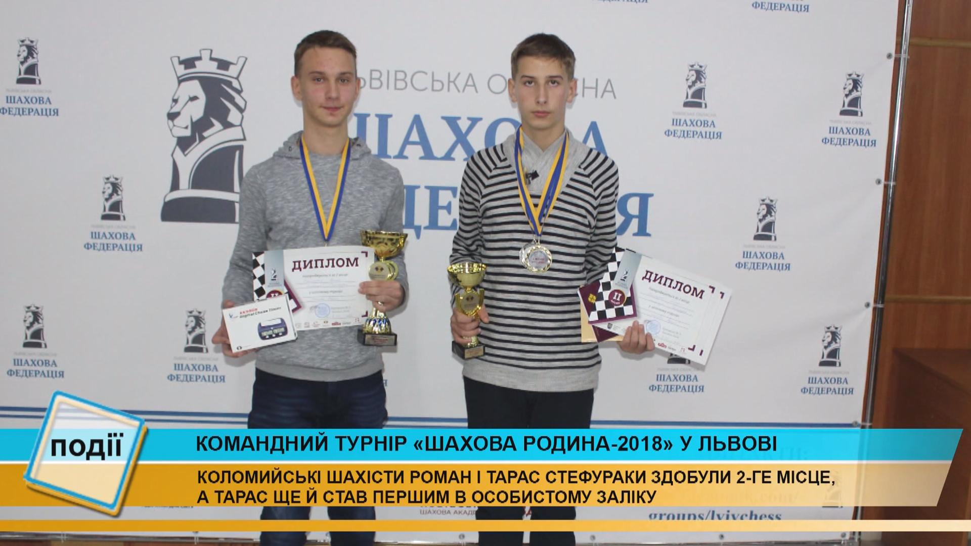 Коломияни здобули друге місце на турнірі з шахів (відеосюжет)