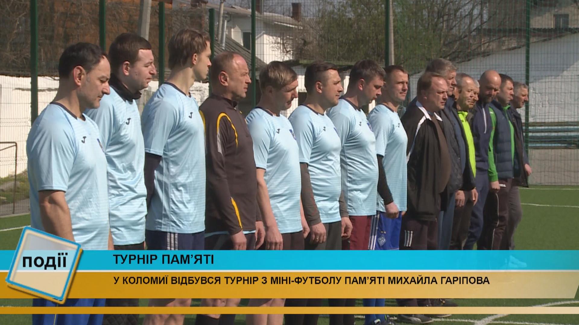 У Коломиї відбувся турнір з міні-футболу пам