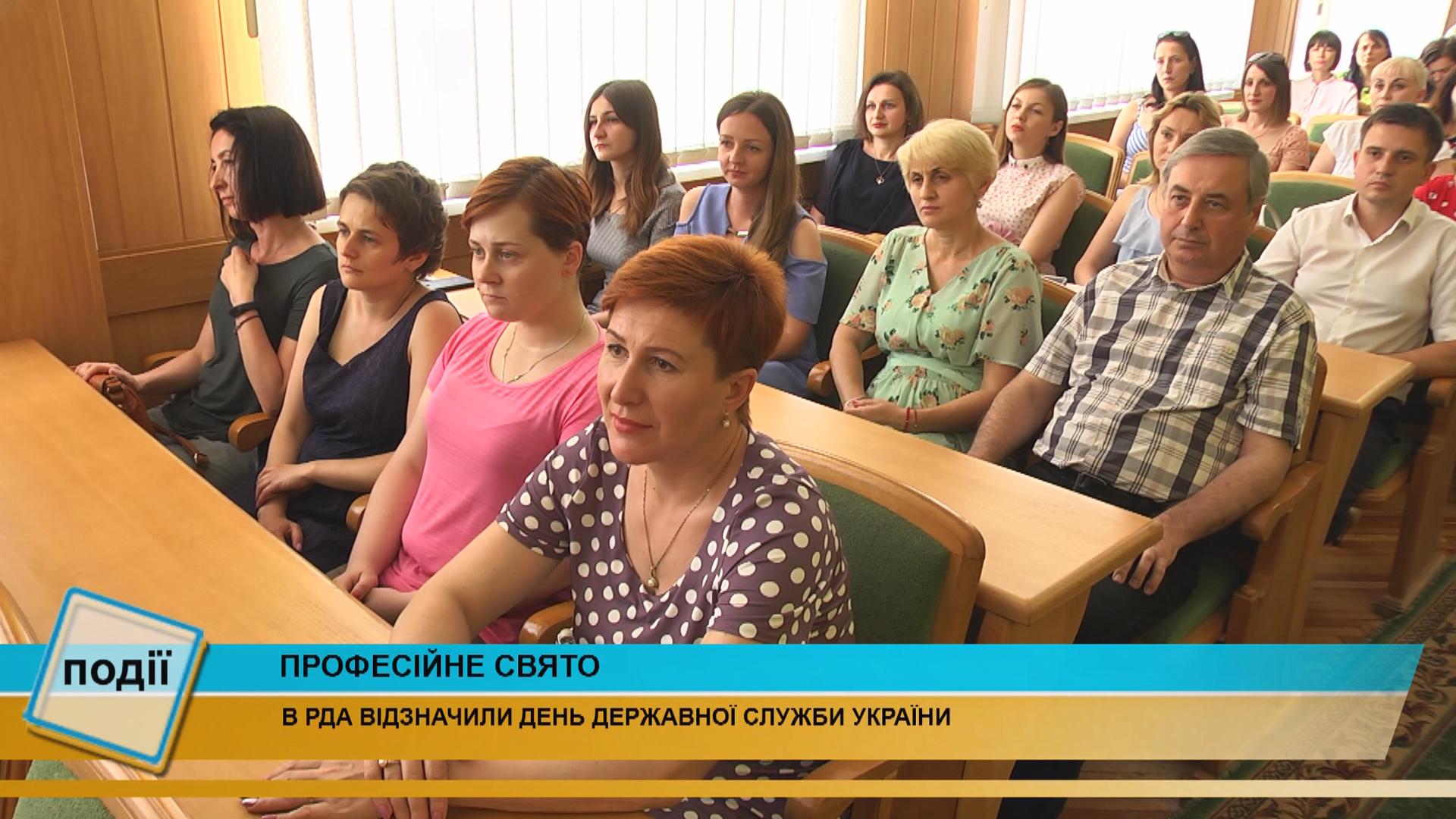 У Коломийській РДА відзначили День державної служби України (відеосюжет)