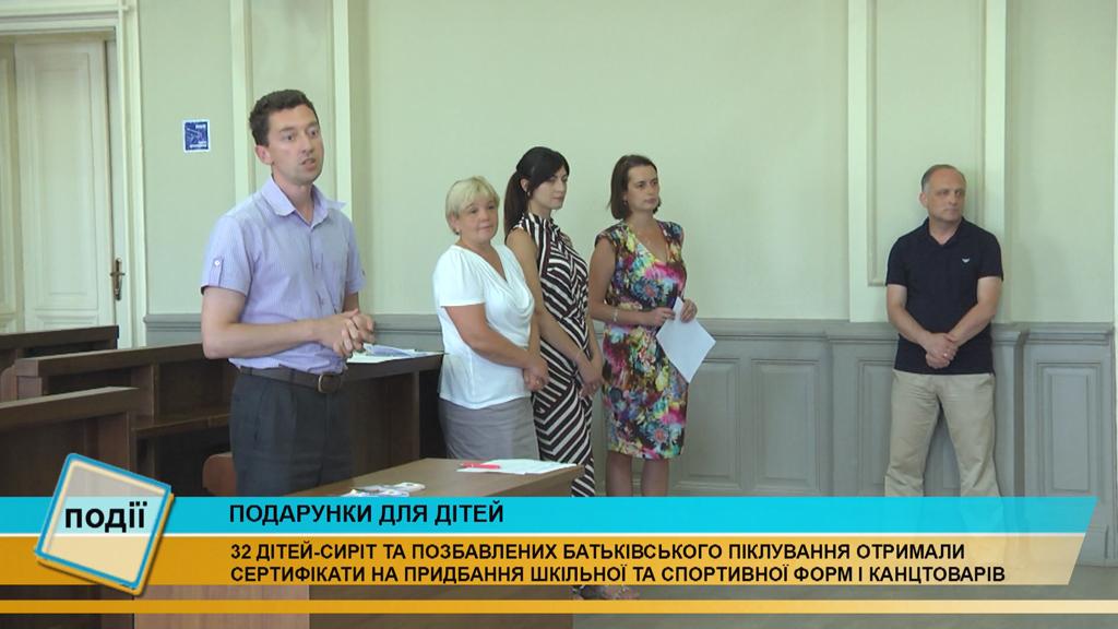 Діти-сироти з Коломиї отримали грошові сертифікати (відеосюжет)