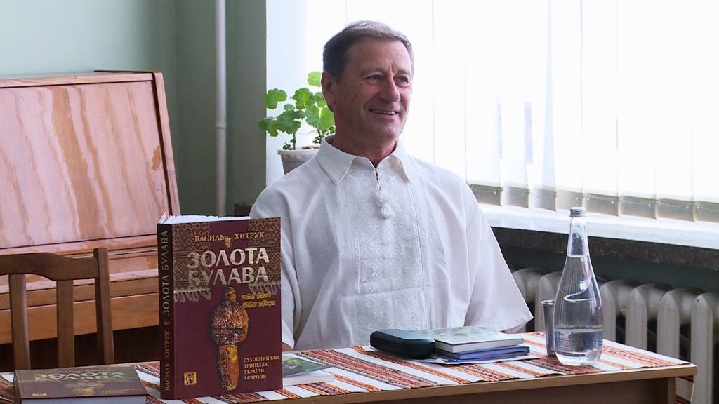У Коломиї презентували книгу «Золота булава» (відеосюжет)