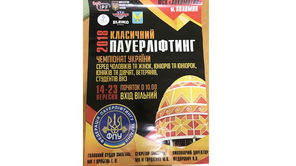 14-23 вересня у Коломиї - Чемпіонат України з класичного пауерліфтингу