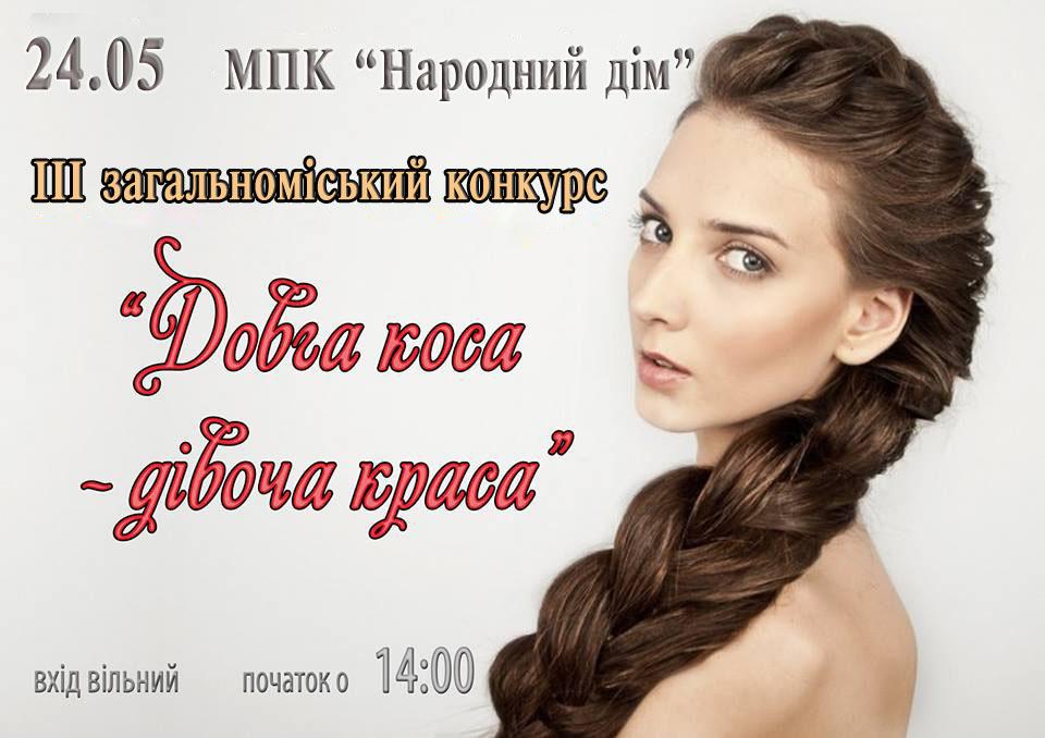 У Коломиї відбудеться ІІІ загальноміський конкурс «Довга коса - дівоча краса»