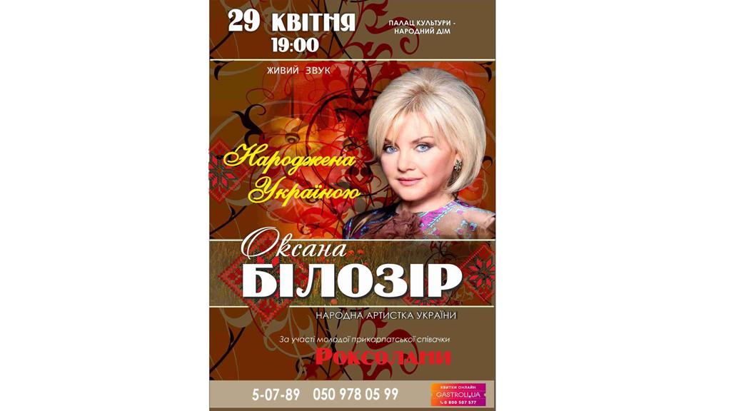 29 квітня у Коломиї відбудеться концерт Оксани Білозір