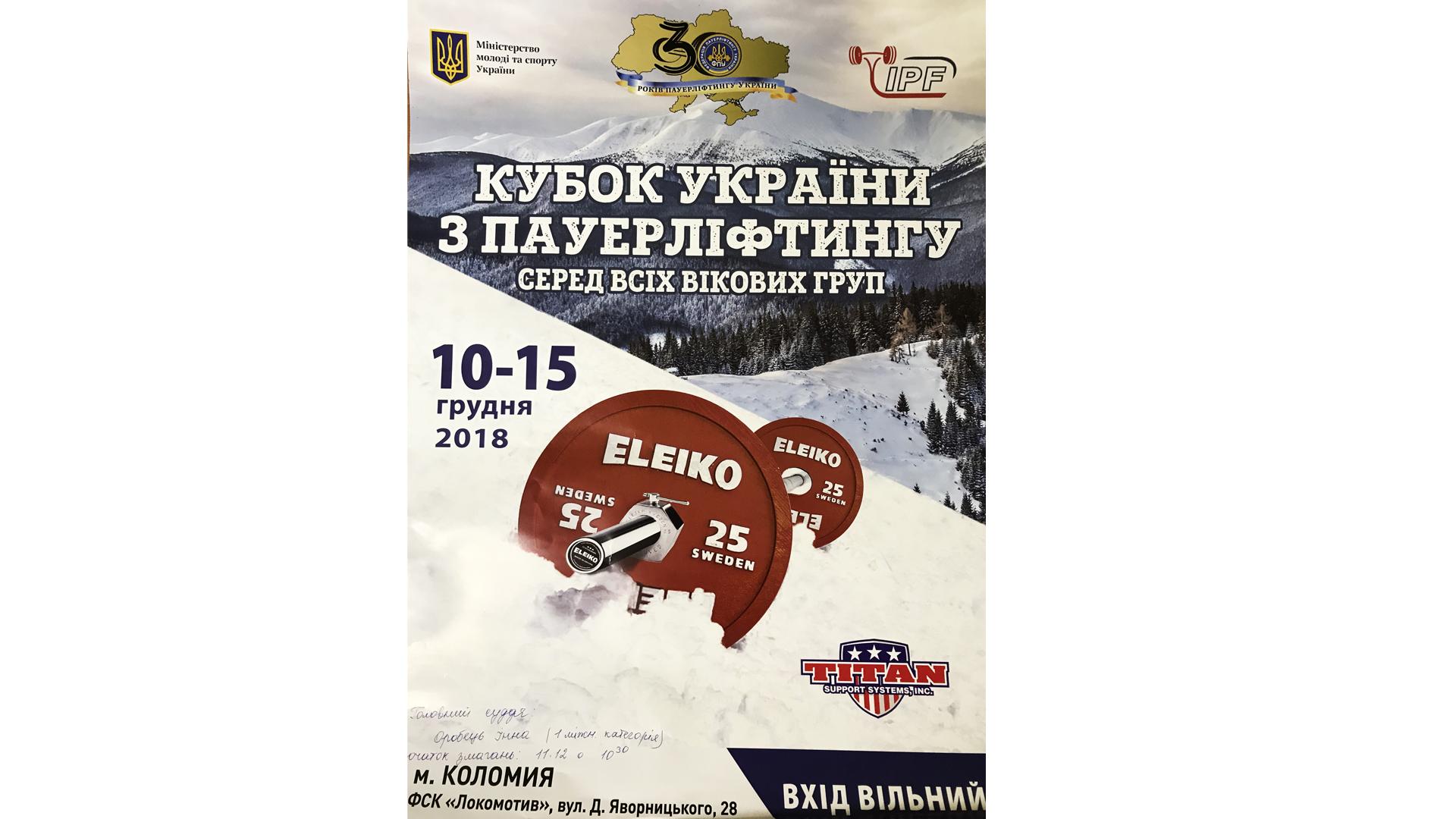 10-15 грудня у Коломиї відбудеться Кубок України з пауерліфтингу