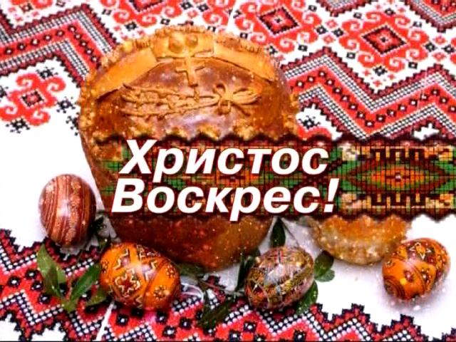 Открытки христос воскрес на украинском