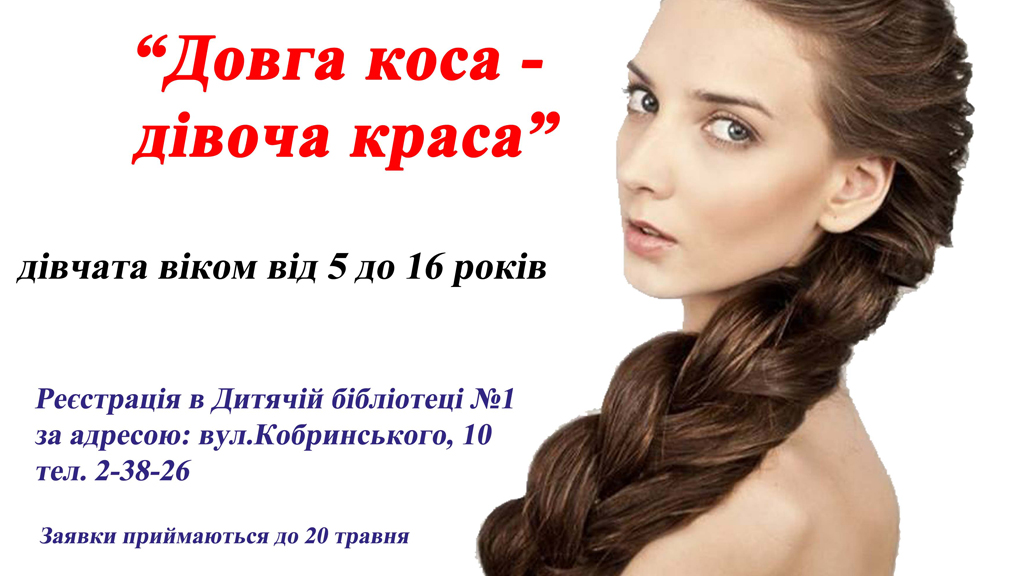 24 травня у Коломиї відбудеться конкурс «Довга коса - дівоча краса»