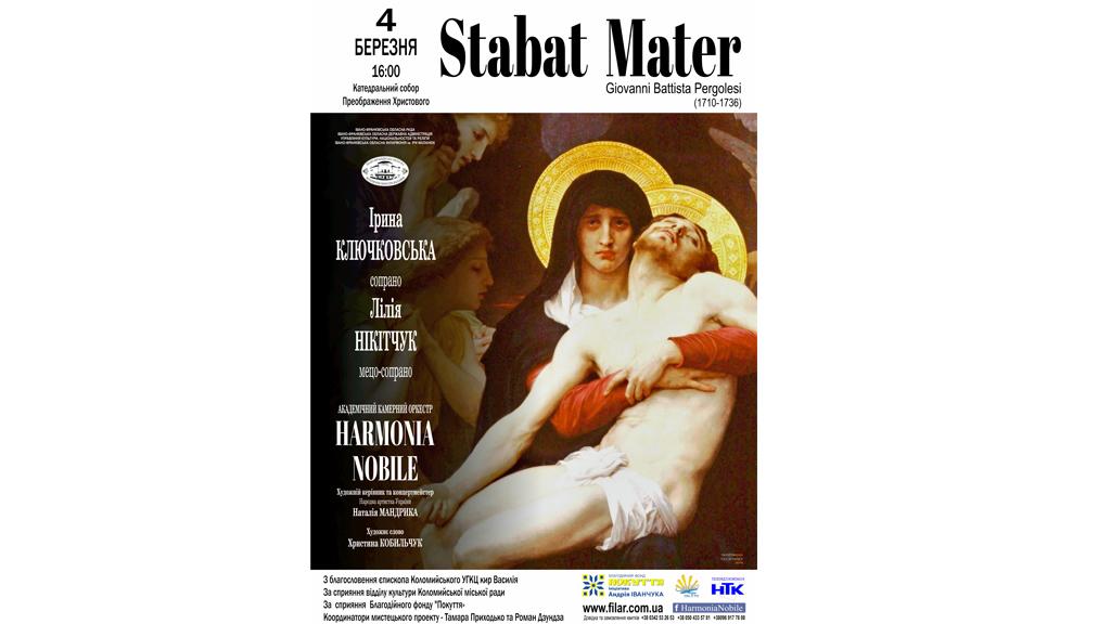 У Коломиї відбудеться унікальний концерт духовної музики «Stabat Mater»