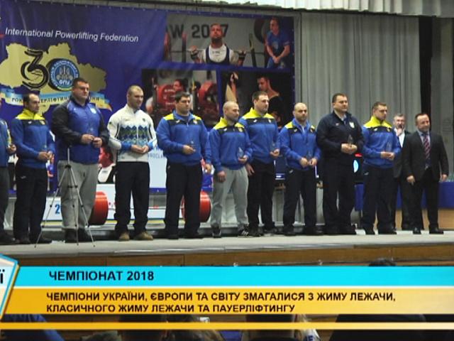 У Коломиї відбувся Чемпіонат України з пауерліфтингу (відео)
