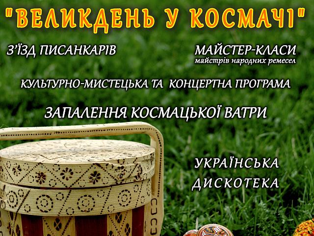 На Прикарпатті відбудеться обласний гуцульський етнофестиваль «Великдень у Космачі» (відео,  програма)