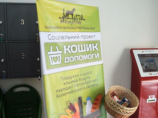 У супермаркетах Коломиї діє соціальний проект «Кошик допомоги» (відео)