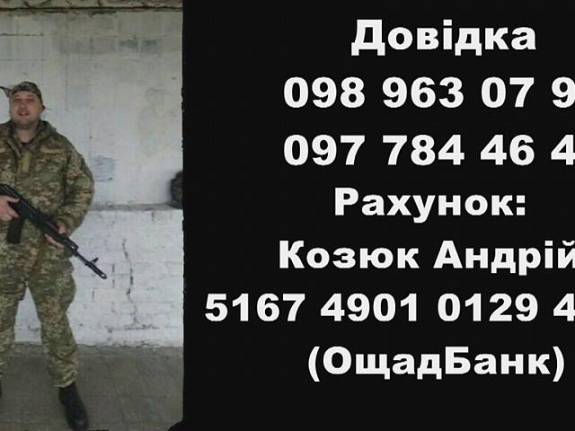 Учаснику бойових дій Андрію Козюку з Коломийщини потрібна допомога (відео)