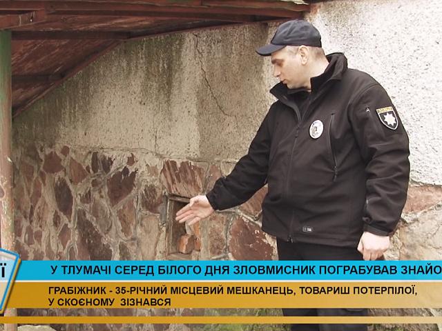 На Прикарпатті зловмисник пограбував свою знайому (відео)