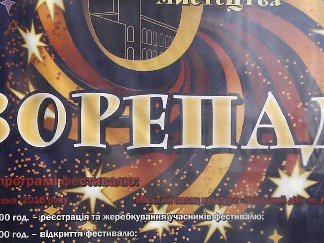 У Коломиї відбудеться фестиваль-конкурс дитячого естрадного мистецтва «Зорепад» (відеорепортаж)