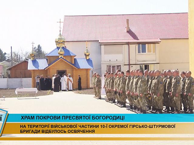 Освятили храм: коломийські військові тепер мають свою церкву (відео)